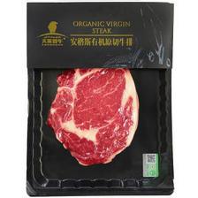 天莱香牛 国产安格斯有机眼肉牛排200g 77.33元(需买3件,共232元,需用券)