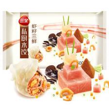 限地区:三全 私厨水饺 虾籽三鲜口味 600g *5件 99.5元包邮(双重优惠)
