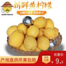 uncle lemon 安岳 新鲜黄柠檬 10个  券后6.9元包邮