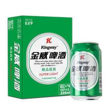 Kingway 金威啤酒 超爽啤酒8度330ml整箱装24听雪花旗下  券后20.98元