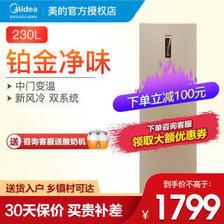 美的(Midea)230升小冰箱 三门冰箱风冷无霜节能静音三开门电冰箱 BCD-230WTM(E)