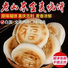 玮世 山东特产全麦+白面烧饼 3斤10个装 13.3元(需买2件,共26.6元,需用券)