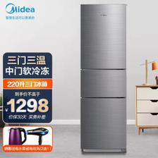 美的(Midea) BCD-220TM 单循环 直冷三门冰箱 220L 星际银  券后1278元