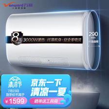 1599元 万和(Vanward) E60-A5WW30-30 储水式电热水器 60L 3000W