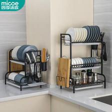 四季沐歌(Micoe) MICOE) 厨房置物架不锈钢碗碟架沥水架刀架砧板架筷子筒