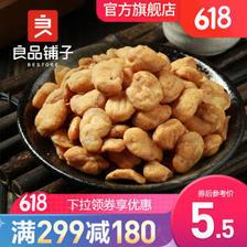 liangpinpuzi 良品铺子 蟹黄蚕豆12g 袋装 13.9元