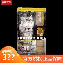 nutram 纽顿 低敏系列 加拿大进口全期猫粮 5.45kg  券后362元