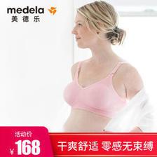 美德乐(medela) 产后前开扣薄款哺乳文胸 嫩粉色 M *2件 216元(合108元/件)