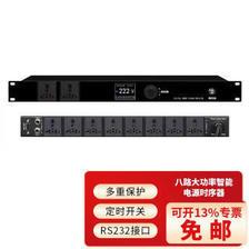 JBL 杰宝 选配FACSPRO PS-318电源时序器8路 带RS232串口电脑中控编程彩屏显示8路