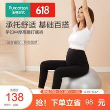 Purcotton 全棉时代 高腰孕妇打底裤 124元(需买5件,共620元包邮)
