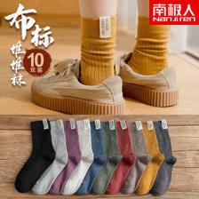 南极人(Nan ji ren) 袜子女中筒袜长袜韩版学院风堆堆袜女士春秋夏季透气