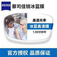 蔡司(ZEISS) 1.60佳锐冰蓝膜非球面 近视眼镜片2片 380元(包邮、需用券)