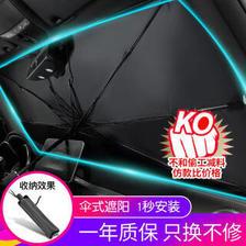 佳百丽 汽车伞式遮阳挡 大号 54元(需买2件,共108元,需用券)