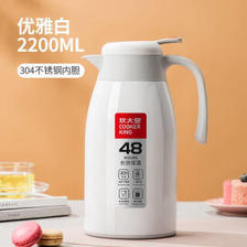 COOKER KING 炊大皇 保温壶 2.2L SJ22A3 优雅白  券后59.9元