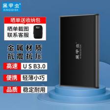 黑甲虫 SLIM系列 SLIM500 2.5英寸USB3.0移动硬盘 500GB USB3.0 159元