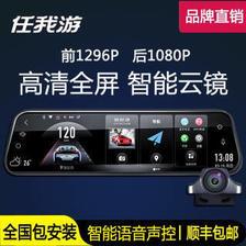 任我游(Unistrong GoU) 行车记录仪 + 32GB卡 1639元包邮(满减)