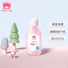 Baby elephant 红色小象 儿童润肤乳 200ml 29.5元(需买2件,共59元)