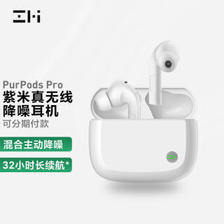 ZMI 紫米 PurPods Pro 入耳式真无线蓝牙降噪耳机 白色 339元