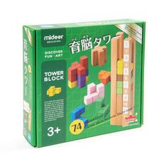 MiDeer 弥鹿 儿童玩具积木塔逻辑思维智力拼搭玩具 立体积木儿童礼物 165元