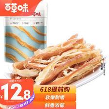 百草味(Be&Cheery) 手撕鱿鱼条 80g 12.8元