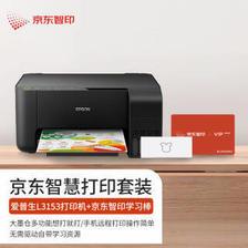 爱普生(EPSON) L3153墨仓式无线彩色多功能打印机&小白智慧打印 耗材808型 2