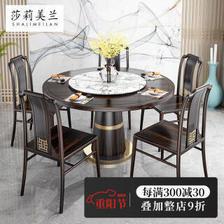 莎莉美兰 新中式全实木餐桌高档乌金木餐台现代轻奢大理石台面圆形桌椅组