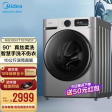 美的(Midea) 滚筒全自动洗衣机MG100VT707WDY  券后2899元