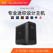 cloud hin 云轩设计渲染/视频剪辑设计师主机 绘图/酷睿 i7 10700/P620 2G显存  券