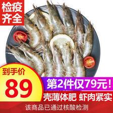 九善食 厄瓜多尔冷冻白虾毛重2kg/盒60-80只 净重1.4kg 大虾 海鲜水产 89元