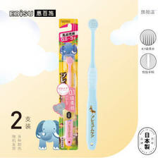 惠百施(EBISU)日本进口0-3岁婴幼儿乳牙刷 宽头软毛儿童牙刷 2支装 *3件 116.
