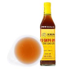WANGZHIHE 王致和 特制料酒 500ml 厨房烹饪黄酒调味品 中华 7.11元(需买2件,共