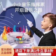 B.Toys 比乐 儿童音乐玩具 小小指挥家 527.2元